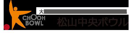 毎月、大会・教室・子供向けイベント開催!松山中央ボウル