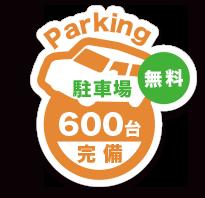 駐車場600台完備