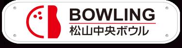 松山中央ボウル