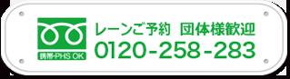 フリーダイヤル0120258283