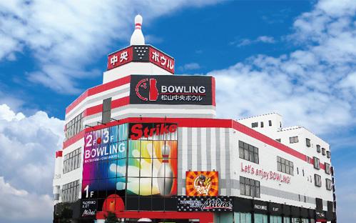 キッズ向けミニゲームあり!|松山でボウリングをするなら松山中央ボウル|大型車両駐車可能|