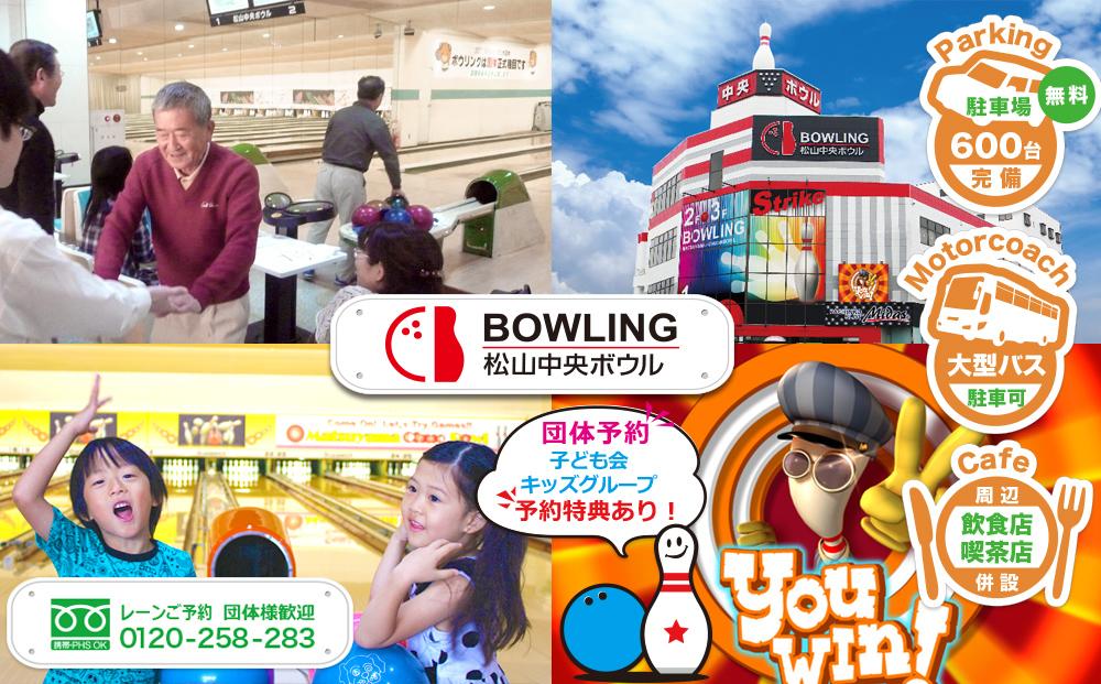 無料の大型駐車場あり|周辺に飲食、喫茶店あり|松山中央ボウル|ボウリング