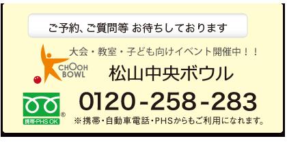 中央ボウル 電話番号0120-258-283