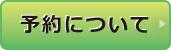 予約について|松山中央ボウル|松山でボウリングをするならココ!