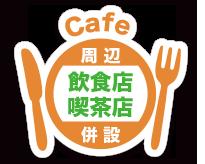 飲食店喫茶店併設