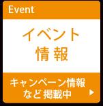 イベント情報 大会・教室・リーグ戦開催中