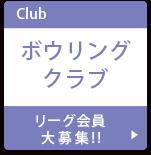 ボウリングクラブ リーグ会員大募集!!