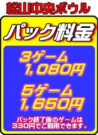 2020.3ゲームパック改定