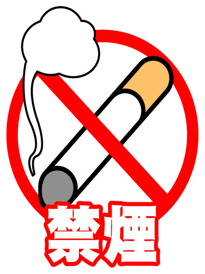 no_smoking_01